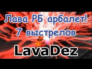 LavaClansPvp#3 - лава РБ арбалет! О_о 7 выстрелов по 700 урона!