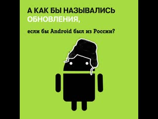 11 лет android
