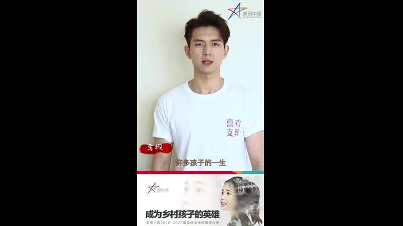 [17.09.19] 美丽中国 @ Li Xian