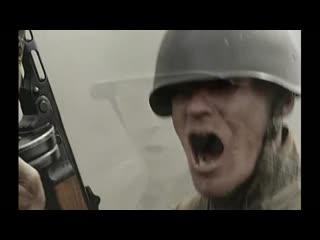 Штрафбат (2004) Атака штрафников