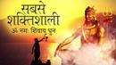 Non Stop Live | Peaceful Aum Namah Shivaya Mantra Complete - Har Har Bhole Namah Shivaya Om Female