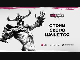 Live from winstrike arena елена темникова top 500 dota 2