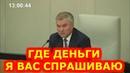 Володин не сдержался пропали 53 млрд рублей фонда обманутых дольщиков