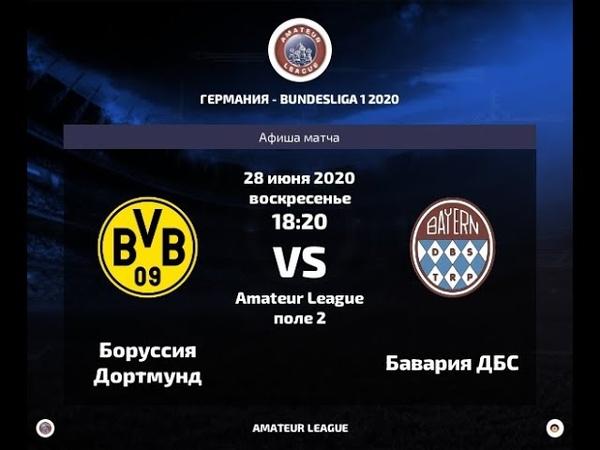 Amateur League Bundesliga Боруссия Дортмунд Бавария ДБС 1 тур
