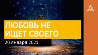 20 января 2021. ЛЮБОВЬ НЕ ИЩЕТ СВОЕГО. Ты возжигаешь светильник мой, Господи | Адвентисты