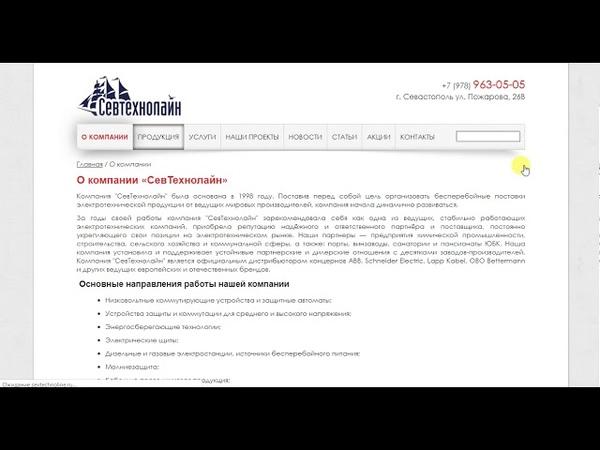 Электротовары электрооборудование в Севастополе и Крыму