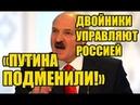 Лукашенко: я больше не собираюсь СТОЯТЬ НА КОЛЕНЯХ ПЕРЕД ДВОЙНИКОМ Путина! Батька устроил РАЗНОС!