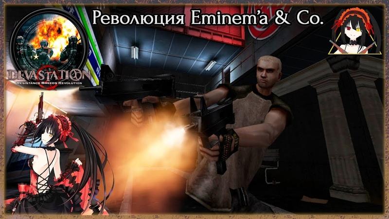 💣 Devastation Революция Eminem'а Co 1