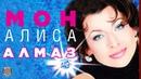 Алиса Мон - Алмаз (Альбом 1997)