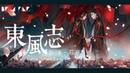 銀臨&慕寒 - 東風志【歌詞字幕 / 完整高清音質】♫「青山幾重 回眸一眼就心動...」Yin Lin Muhan - Yearn Of East Wind (小說《魔道祖師》同人曲)