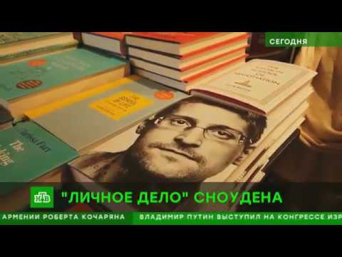 Личное дело Сноудена , о чем написал в мемуарах бывший сотрудник АНБ