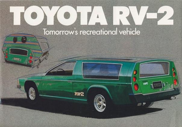 Toyota RV-2 Concept 1972 Хорошая машина для поездок на природу. Но, покрасовавшись на двух автосалонах в серию так и не