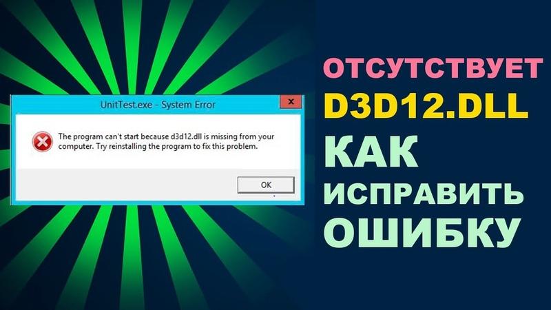 D3D12.DLL is missing | Файл Отсутствует - как исправить ошибку, скачать D3D12 DLL