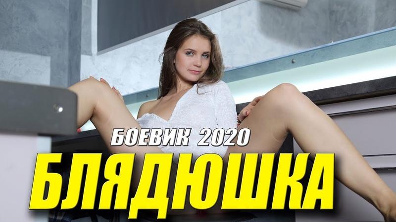 ОСТРЫЙ ФИЛЬМ 2020 БЛЯДЮШКА Русские боевики 2020 новинки HD 1080P
