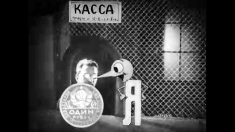 Рекламный ролик Кто куда, а я в сберкассу!, фрагмент киножурнала Союзкиножурнал № 14, 1929 год.