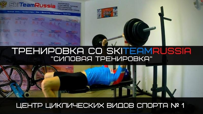 Тренировка со SkiTeamRussia Силовая тренировка для триатлонистов и лыжников