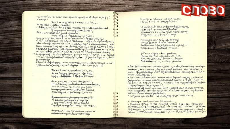 Сотрудники Центра Слово читают отрывки из личных дневников участников Великой Отечественной войны