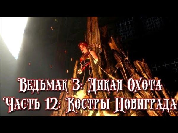 Ведьмак 3: Дикая Охота. Часть 12: Костры Новиграда