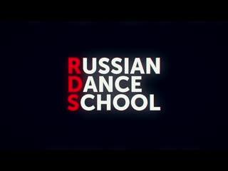 Russian dance school - российская школа танцев