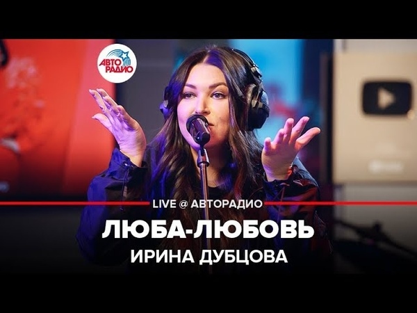 Ирина Дубцова Люба Любовь LIVE Авторадио шоу Мурзилки Live 26 02 20