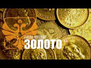Следы империи. золото. что стало с золотовалютным запасом страны в xx веке