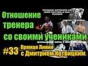 Прямая линия с Дмитрием Котвицким Отношения тренера с учениками Отвечает Дмитрий Котвицкий oyama mas