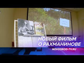 В областной библиотеке показали документальный фильма об истории жизни Сергея Рахманинова