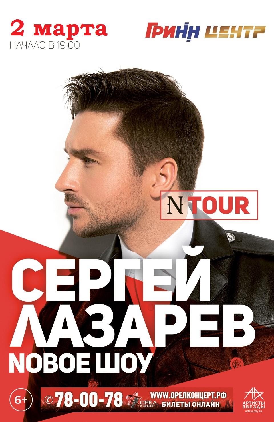 Сергей Лазарев «N-tour»