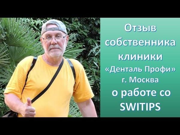 Отзыв собственника стоматклиники Денталь Профи о работе с платформой SWITIPS