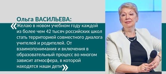 снимок поздравление васильевой министру спросить вас друзья