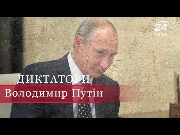 Владімір Путін (Частина 2), Диктатори