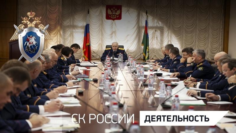 В Следственном комитете России подведены итоги работы следственных органов за 9 месяцев