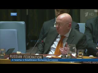 Василий Небензя с яркой речью выступил на заседании Совбеза ООН