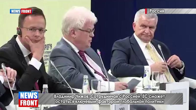 Владимир Чижов Сотрудничая с Россией ЕС сможет остаться ключевым фактором глобальной п