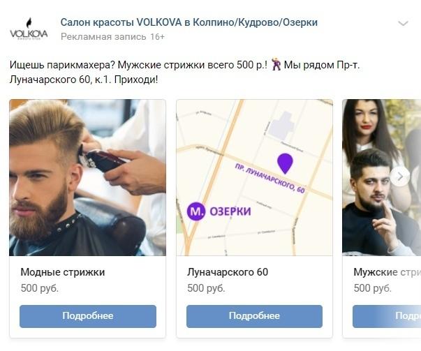 Как привлекать клиентов в салон красоты через «Вконтакте», изображение №17