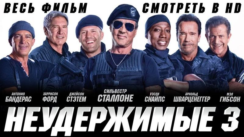 Неудержимые 3 (2014). Всё о фильме - kinorium.com