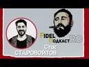 ФидельПодкастро 5 - Стас Старовойтов