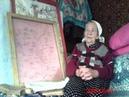 В гостях у Евдокии Никитичны Трясцыной в 2009 году. 2 часть.