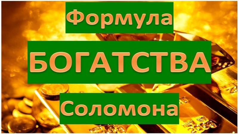 Формула БОГАТСТВА Соломона