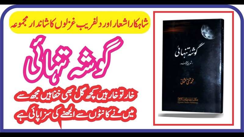 Behtreen Ashar ka majmoa Gosha E Tanhai بہترین اردو اشعار اور غزلوں کا مجمو