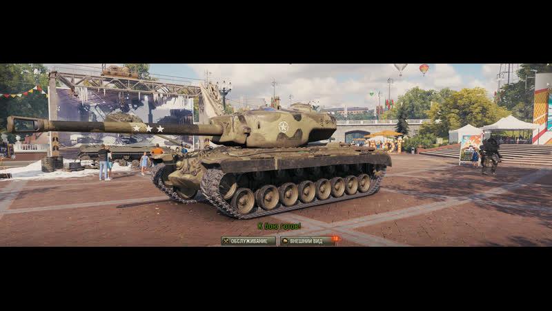 т30 3 отметки World of Tanks