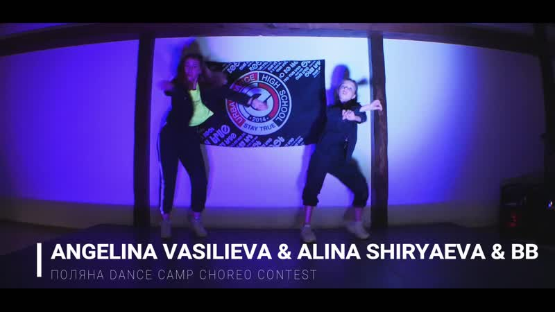 Поляна Dance Camp 2019 | choreo contest | Alina Angelina