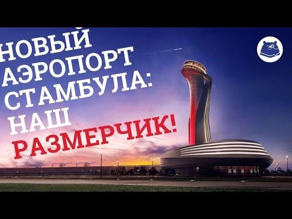 Новый аэропорт Стамбула: инструкция по применению | Побывали в Istanbul Airport