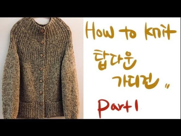 대바늘 뜨개질. How to knit. 탑다운 가디건 뜨기. Part 1.
