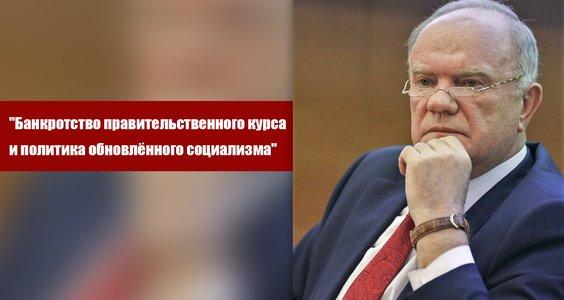 """Г.А. Зюганов: """"Банкротство правительственного курса и политика обновлённого социализма"""""""
