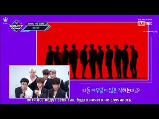 [x-tal] [behind the scene - x1 ] kpop tv show ¦ m countdown 190905 [рус.саб]