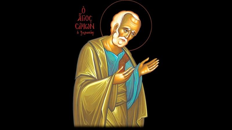 Молитва апостолу Симону Зилоту.