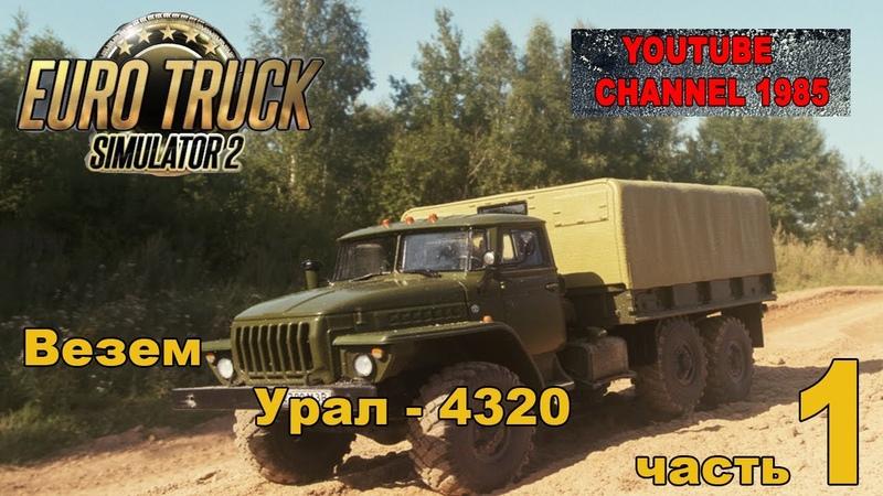 Euro Truck Simulator 2 ● Везем Урал-4320! из Ханты-Мансийска ● Часть 1