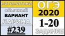 Разбор Варианта ОГЭ Ларина №239 №1 20 обычная версия ОГЭ 2020