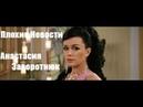 Последние новости о здоровье Анастасии Заворотнюк. Плохие новости